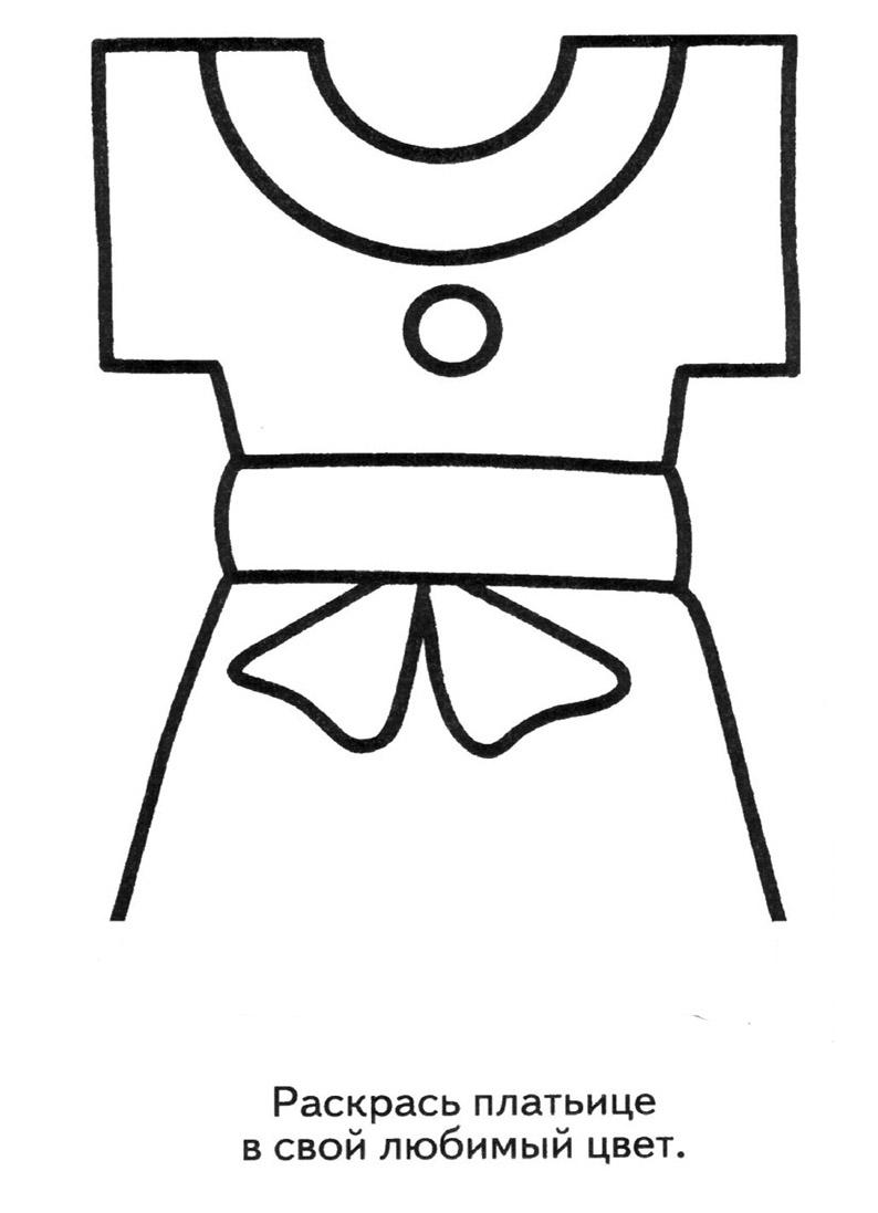 Раскраска для малышей одежда распечатать